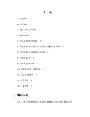 建筑工程防汛应急预案.doc