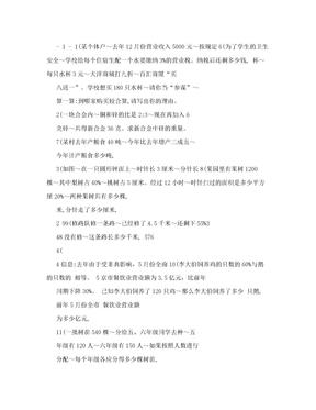 六年级应用题100道.doc