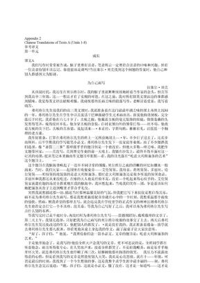 全新版大学英语综合教程1课文翻译.doc