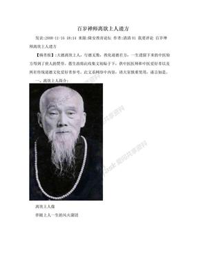 百岁禅师离欲上人遗方.doc