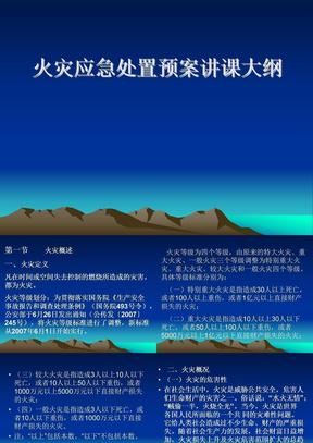 火灾应急消防培训.ppt