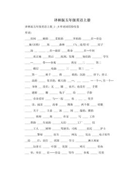 译林版五年级英语上册.doc