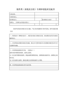 专利技术交底书模板(软件类).doc
