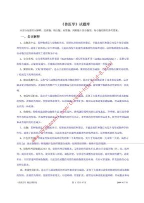 兽医学试题库与答案.pdf