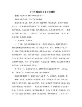 十佳乡村教师主要事迹材料.doc