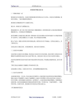 企业常用节税方法汇总.doc