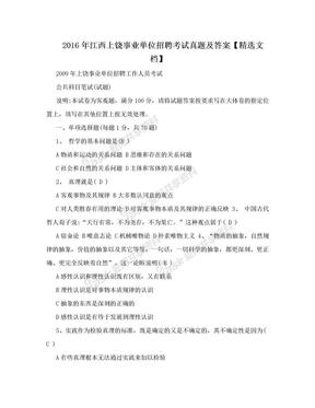 2016年江西上饶事业单位招聘考试真题及答案【精选文档】.doc