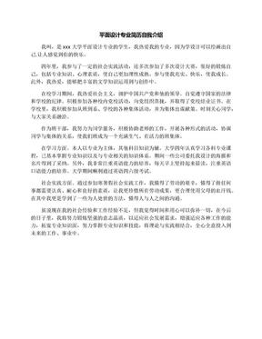 平面设计专业简历自我介绍.docx