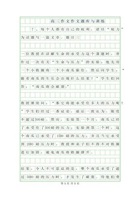 2019年高三作文作文题库与训练.docx