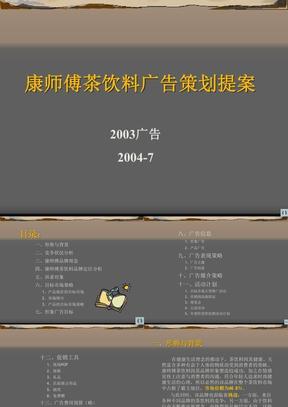康师傅茶饮料广告策划提案.PPT