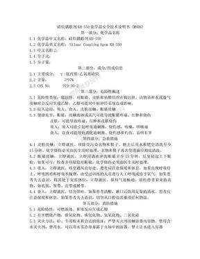 硅烷偶联剂kh-550化学品安全技术说明书 (MSDS).doc