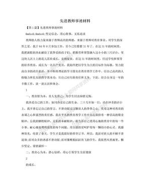 先进教师事迹材料.doc
