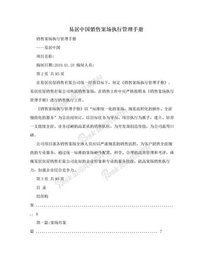 易居中国销售案场执行管理手册.doc