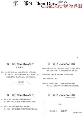 ChemDraw教程全面.ppt