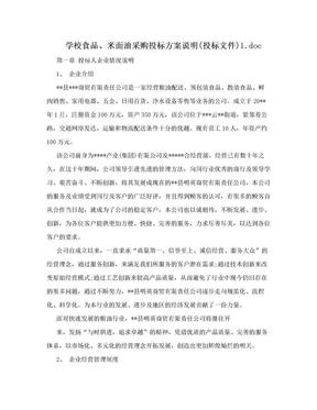 学校食品、米面油采购投标方案说明(投标文件)1.doc.doc
