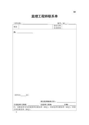 B3 监理工程师联系单.doc