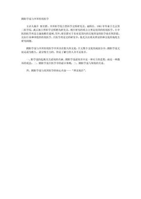 阴阳学说与中国传统医学.doc
