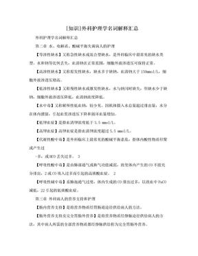 [知识]外科护理学名词解释汇总.doc