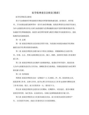 医学伦理委员会职责[精彩].doc