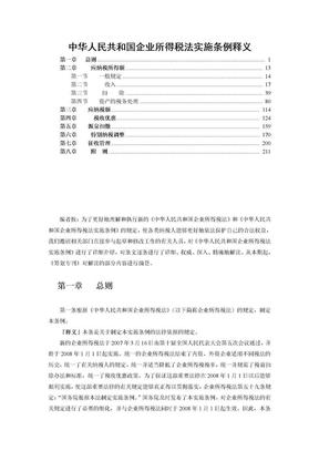 中华人民共和国企业所得税法实施条例释义(全文).doc