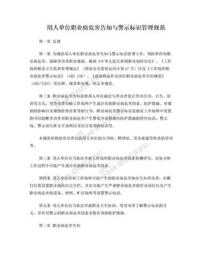 《用人单位职业病危害告知与警示标识管理规范》.doc