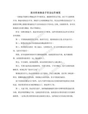 股市职业操盘手资金运作秘笈.doc