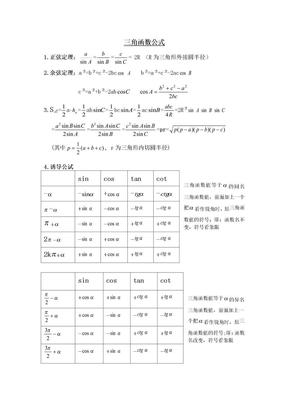 高中数学三角函数公式大全.docx