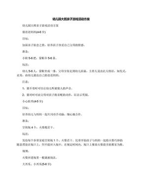 幼儿园大班亲子游戏活动方案.docx