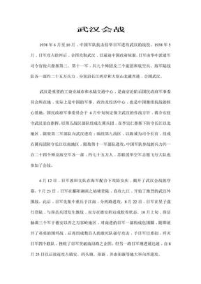 (抗日战争)武汉会战.doc