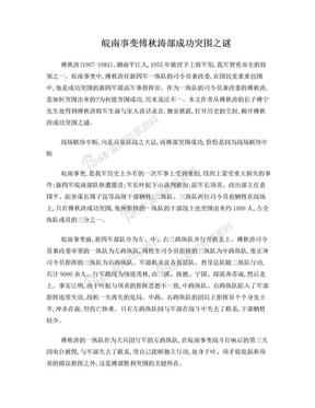 皖南事变傅秋涛部成功突围之谜.doc