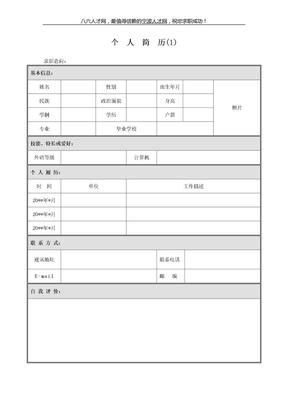 2011应届毕业生简历模板集合.doc