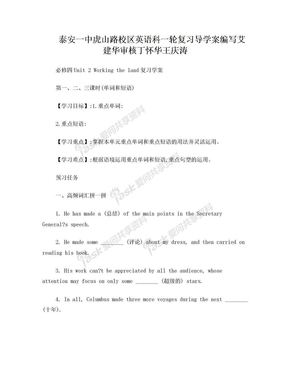人教版高中英语必修4第二单元Working the land复习教学案.doc