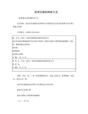 泥结石路面工程监理实施细则.doc