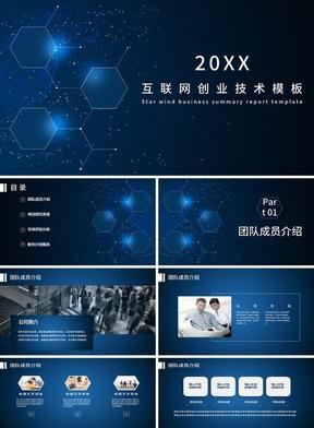 科技 互联网创业技术PPT模板.pptx