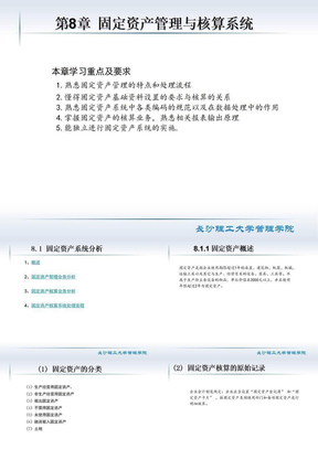 会计信息系统分析设计-固定资产管理 chap8.ppt