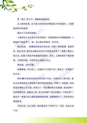 80后草根职场奋斗启示录:蚁族救赎.pdf