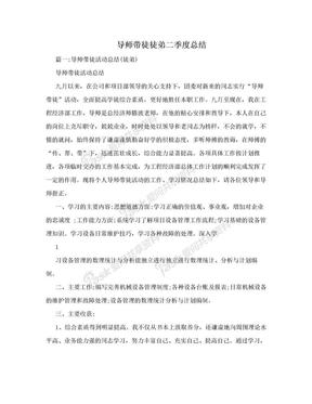 导师带徒徒弟二季度总结.doc
