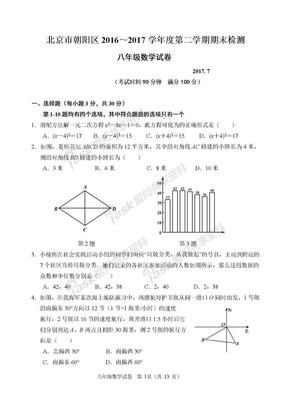 北京市朝阳区2016-2017学年八年级下学期期末考试数学试题.doc