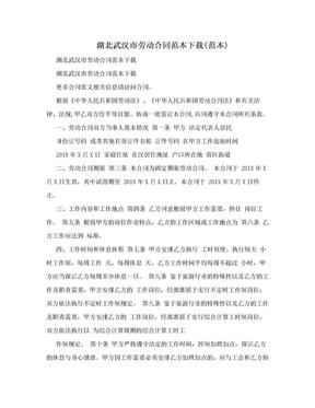 湖北武汉市劳动合同范本下载(范本).doc