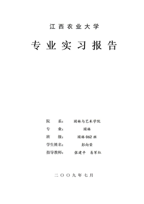 苏沪杭考察报告_园林专业.doc