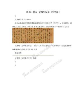 版1A4纵左 文徵明行草《兰亭序》.doc