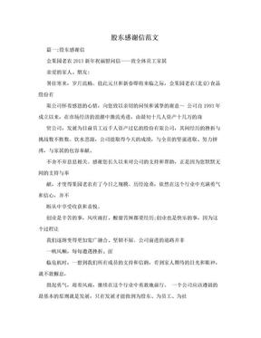 股东感谢信范文.doc