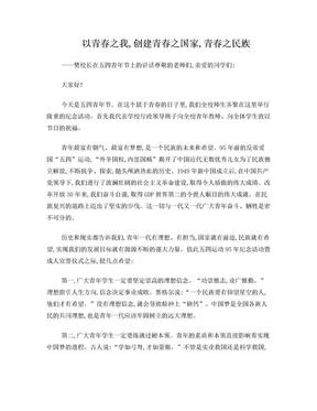 樊东然校长在五四青年节成人宣誓仪式上的讲话.doc