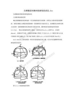 公路隧道衬砌内轮廓线的求法.doc.doc
