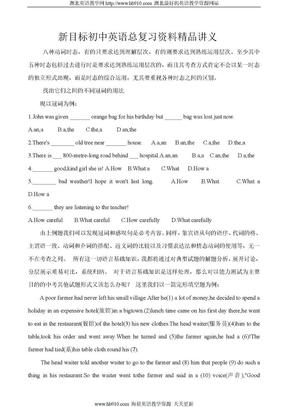 新目标初中英语总复习资料精品讲义.doc