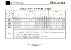 华南理工大学2012~2013学年度第一学期校历.docx