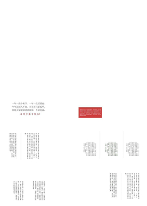 简约中国风中秋活动中秋文化PPT模板.pptx