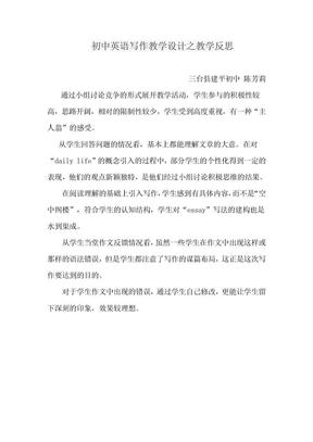 初中英语写作教学设计之教学反思.doc