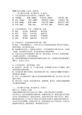 历年高考题(语文).doc