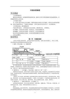 中国地理复习笔记归纳总结(特细).doc
